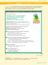 Probeseiten Probeseiten_527499_75_.pdf